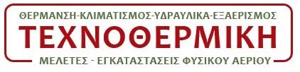 ΤΕΧΝΟΘΕΡΜΙΚΗ - ΤΣΙΡΙΔΗΣ ΠΑΥΛΟΣ
